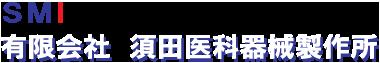 有限会社須田医科器械製作所