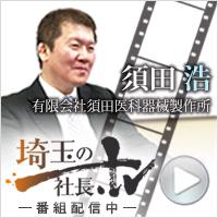 「日本最大の企業動画メディア」の取材を受けました。